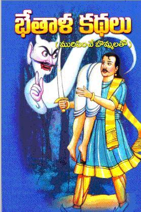 Telugu Kathalu Pdf Online Free Download ~.